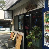 箱根 銀豆腐の写真・動画_image_224846
