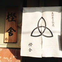 樫舎の写真・動画_image_225037
