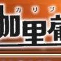 珈里葡の写真・動画_image_227433