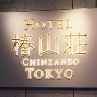 ホテル椿山荘東京の写真・動画_image_228917