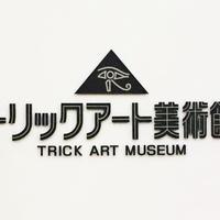 高尾山トリックアート美術館の写真・動画_image_231604
