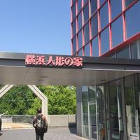 横浜人形の家の写真・動画_image_233510