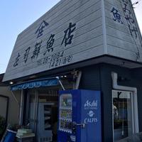 庄司鮮魚店の写真・動画_image_235297