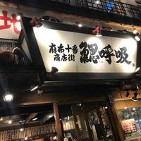 鰓呼吸 麻布十番商店街の写真・動画_image_246065