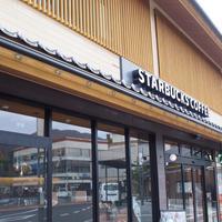 スターバックスコーヒー 出雲大社店(STARBUCKS COFFEE)の写真・動画_image_250058