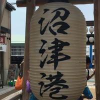 沼津港飲食店街の写真・動画_image_252064