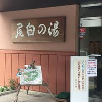 尾白の湯の写真・動画_image_252519