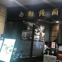 南翔饅頭店 六本木ヒルズ店の写真・動画_image_253433
