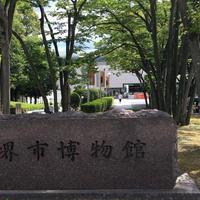 堺市博物館の写真・動画_image_257144