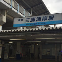 三浦海岸駅の写真・動画_image_259052