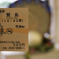 賢島駅の写真・動画_image_260218
