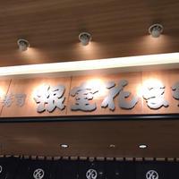根室花まる JRタワーステラプレイス店の写真・動画_image_262710