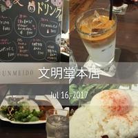BUNMEIDO CAFEの写真・動画_image_266610