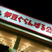 伊豆ぐらんぱる公園の写真・動画_image_266982