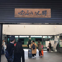 由布院駅の写真・動画_image_275812