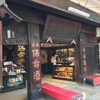 岡亀保命酒 直営店の写真・動画_image_276231