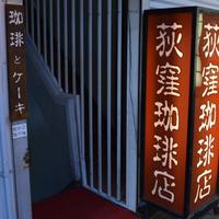 荻窪珈琲店の写真・動画_image_276824