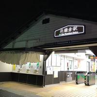 北鎌倉駅の写真・動画_image_278299
