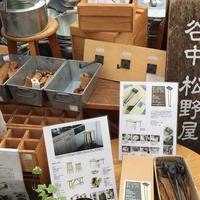 暮らしの道具 谷中 松野屋の写真・動画_image_280889