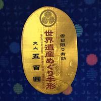 東武日光駅の写真・動画_image_281681