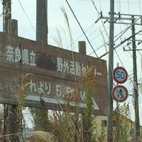 道の駅 針テラスの写真・動画_image_283011