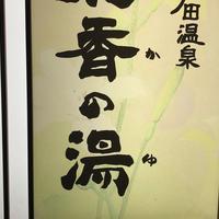 天然戸田温泉彩香の湯の写真・動画_image_285597