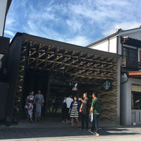 スターバックスコーヒー 太宰府天満宮表参道店(STARBUCKS COFFEE)の写真・動画_image_286388