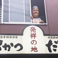 元祖串カツ だるま 新世界総本店の写真・動画_image_291802