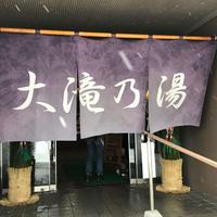 大滝乃湯の写真・動画_image_297857