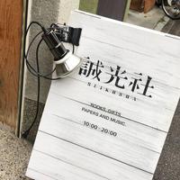 誠光社の写真・動画_image_299313