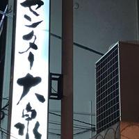 サウナセンター 大泉の写真・動画_image_306638