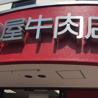 (有)葉山旭屋牛肉店の写真・動画_image_308505