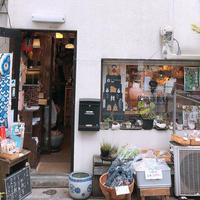 旅猫雑貨店の写真・動画_image_311606