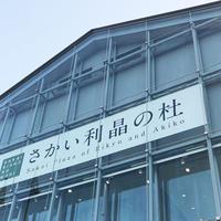 さかい利晶の杜の写真・動画_image_313329