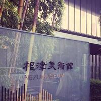 根津美術館の写真・動画_image_316399