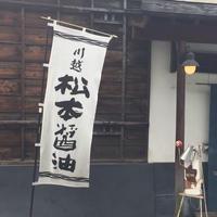 松本醤油商店の写真・動画_image_316437