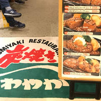 さわやか新静岡セノバ店の写真・動画_image_316551