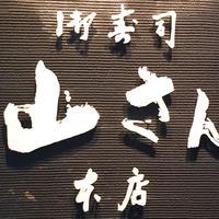 山さん寿司本店の写真・動画_image_316733