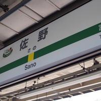 佐野駅の写真・動画_image_325632