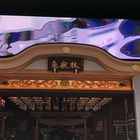 万松寺の写真・動画_image_328976