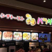 フレンチトーストパラダイス ららぽーと立川立飛店の写真・動画_image_330022