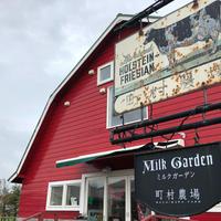 町村農場 ミルクガーデンの写真・動画_image_330624