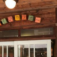 あくびカフェの写真・動画_image_332080