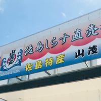 山茂丸水産の写真・動画_image_340176