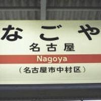 名古屋駅の写真・動画_image_344090
