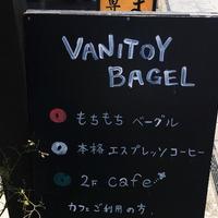 VANITOY・BAGELの写真・動画_image_349087