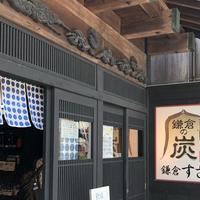 鎌倉すざく 炭格子館の写真・動画_image_403493