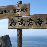 島武意海岸の写真・動画_image_406087
