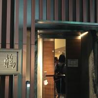 一鶴 高松店の写真・動画_image_407900