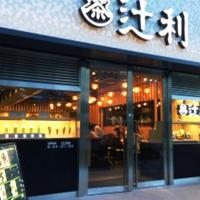 辻利 京都タワーサンド店の写真・動画_image_410101